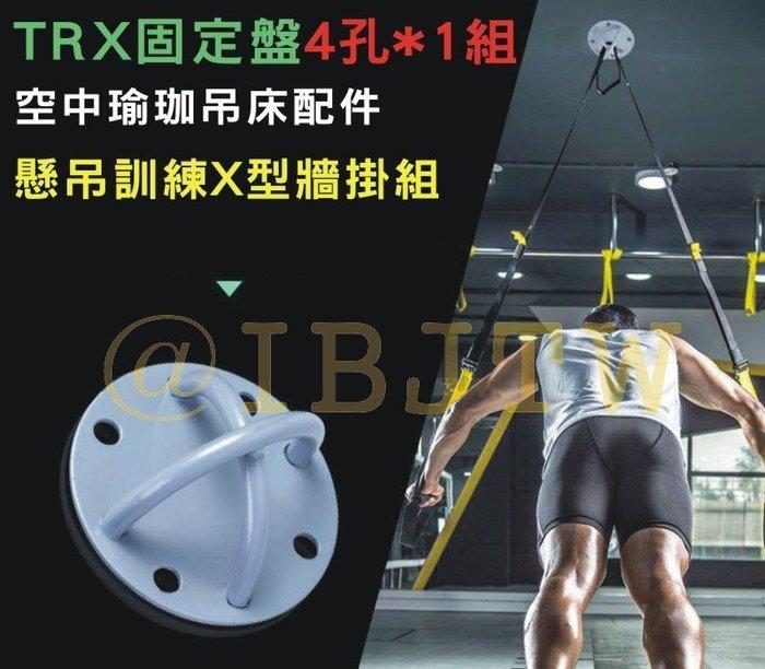 4孔固定盤*1個 TRX【奇滿來】空中瑜珈吊床配件 懸吊訓練X型牆掛組 牆面固定 TRX固定器 固定環扣 AACI