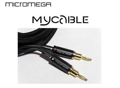 【尼克放心】法國 micromega RCA 125 - 2 x 1.25m Cinch connectors 同軸訊號