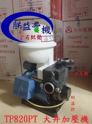 『朕益批發』附溫控 TP820PT 1/4HP 加壓機 不生銹塑鋼加壓機 傳統式加壓機 加壓馬達 非九如牌 V260AH
