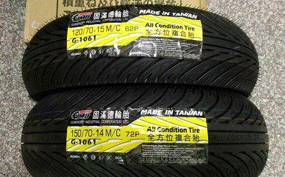 【阿齊】GMD 固滿德輪胎 G-1061 120/70-15 62P 150/70-14 72P 全方位複合胎