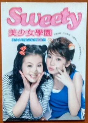 【探索書店57】 Sweety美少女學園 劉品言 曾之喬 ISBN:9789578035744 190121B