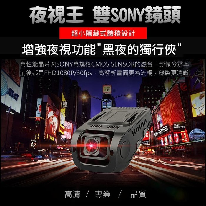 【攝錄王】U2HD Pro前後雙SONY行車紀錄器/超級電容/時間永不歸零/前1080/後1080/32G