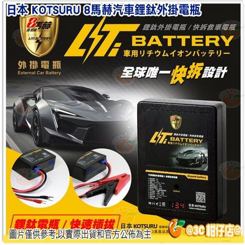 日本 KOTSURU 8馬赫汽車鋰鈦外掛電瓶 快拆救車電瓶兩用 保固五年 可快拆救援3000cc以下汽車 超低自放電