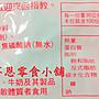 【芊恩零食小舖】鄭美香 天霸王 南瓜子 白瓜子 量販包 3000g 730元 美香 瓜子 堅果 年貨