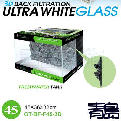 AA。。。青島水族。。。BF-F45-3D台灣UP雅柏---3D岩板超白背濾缸==淡水1.5尺/45cm(不含馬達)