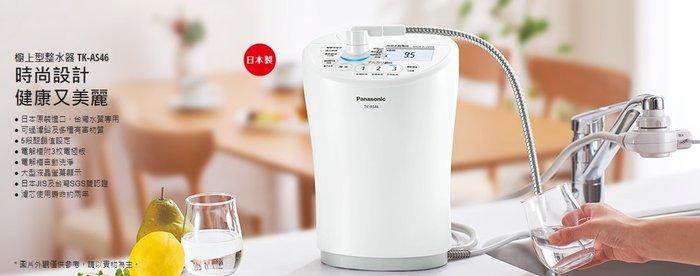 含安裝 Panasonic 國際牌 鹼性離子整水器 電解水機 TK-AS46 TK AS46 北台灣淨水
