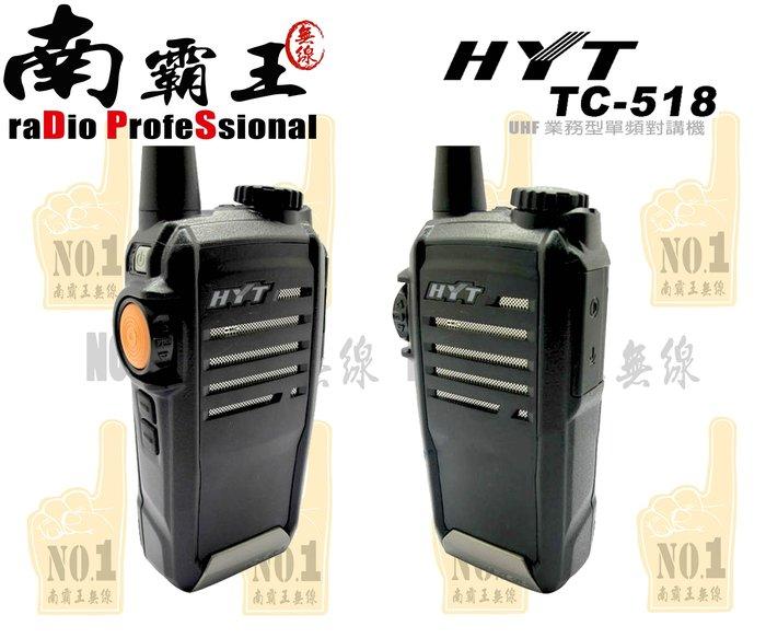 ~No.1南霸王 無線~HYT TC-518 業務型 手持對講機 無線電對講機 防摔設計 安全語音