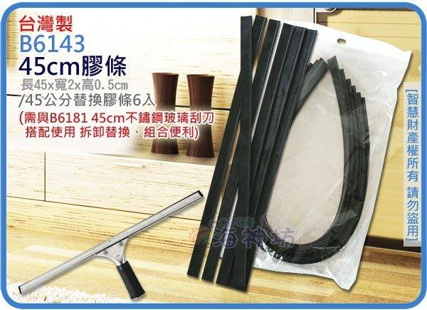=海神坊=台灣製 B6143 45cm 膠條 刮玻璃專用 玻璃刮刀配件 不鏽鋼刮刀膠條 平面式水刀 6pcs 9入免運