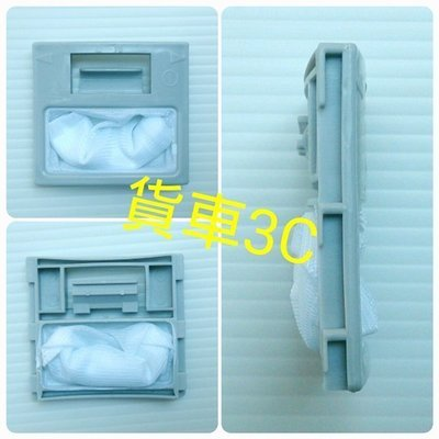 東芝洗衣機過濾網  AW-D1100S AW-G1050S AW-G9800S AW-VB10GS 東芝洗衣機濾網