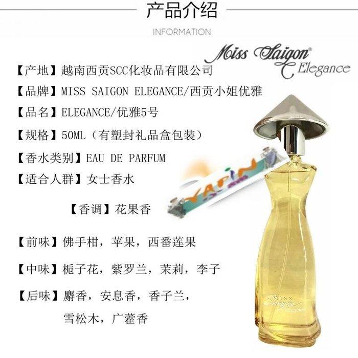 【yapin小舖】越南香水原裝進口西貢小姐優雅香水5號女士香水