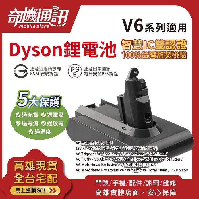 奇機通訊【全新Dyson戴森V6系列吸塵器鋰電池】3000mah MATTRESS  ABSOLUTE  認證電池有保價