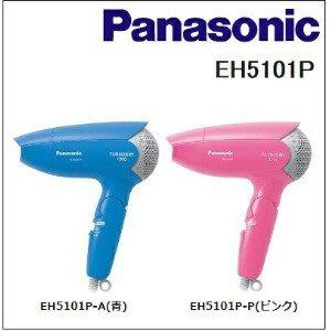 日本 Panasonic 國際牌 EH5101P 吹風機 速乾 大風量 輕量 折疊 美髮造型 美容家電 【全日空】