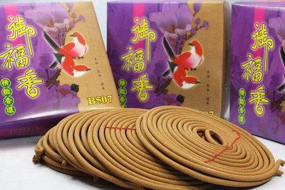 香品【和義沉香】《編號E11》香環系列 台灣精製烏沉香環  六十盒超殺優惠價 $6000