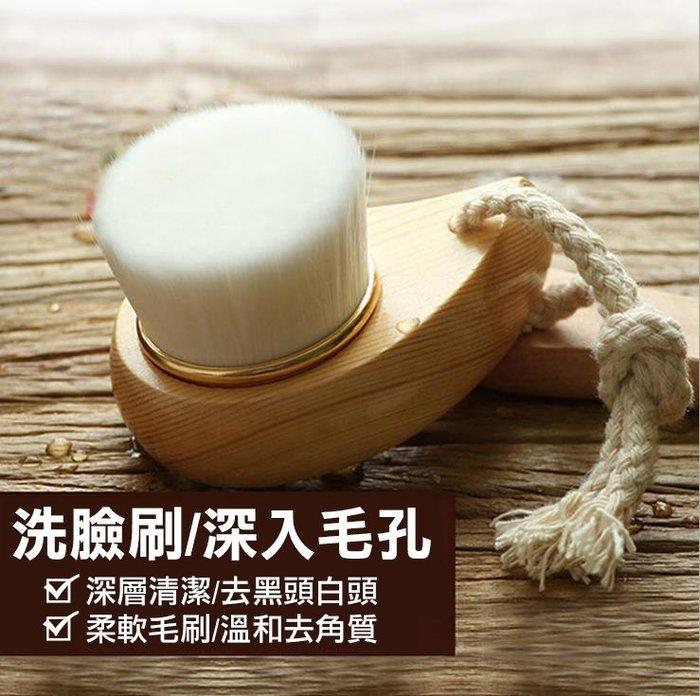 日韓爆款!洗臉神器木柄洗面刷洗臉刷軟毛洗面刷潔面刷