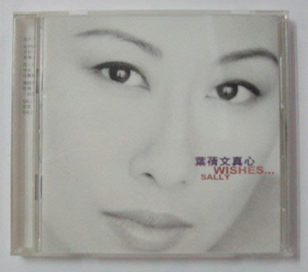 葉蒨文2手cd真心.近全新