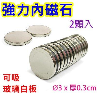 【M156】強力內磁石3cm(2顆裝)/強力內磁鐵 強力磁鐵 吸鐵 圓形磁鐵 銀色磁鐵 圓磁鐵 玻璃白板磁鐵