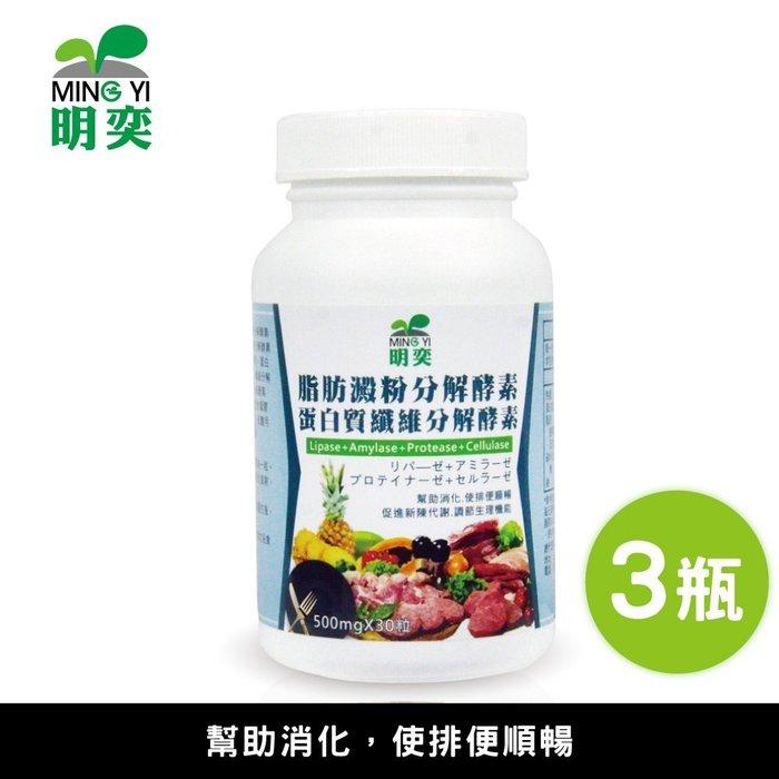 【明奕】脂肪澱粉分解酵素+蛋白質纖維分解酵素X3瓶(30粒/瓶)~幫助消化可搭配藍藻奇亞籽甲殼素藤黃果蘆薈益生菌