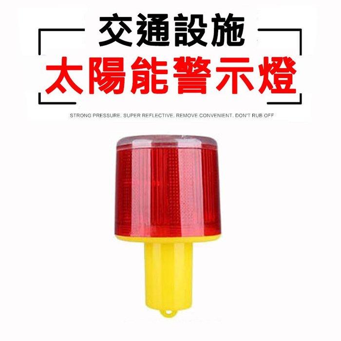 【台灣發貨】太陽能警示燈 工地施工燈 爆閃燈 夜間施工燈 障礙燈 交通錐燈 圍籬燈 回復桿燈