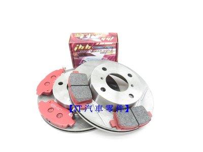 【JT汽材】福特 ESCAPE 01-05 前輪 煞車盤 劃線碟盤+陶瓷道路版來令片 前碟後鼓 全新品
