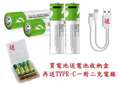 小潮批發【060】TYPE-C充電 USB充電電池 三號 2600mWh 四號 550mWh 免充電器 自行充電 鋰電池