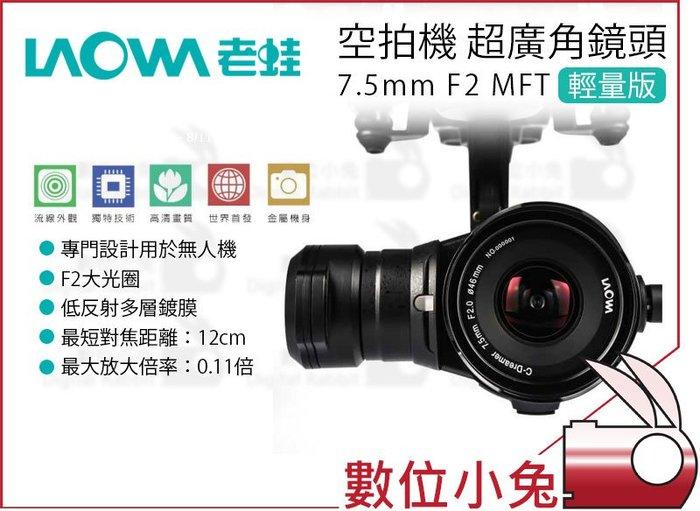 數位小兔【LAOWA 老蛙 7.5 mm F2 MFT 輕量版 廣角鏡頭】大光圈 無人機 空拍機 非球面 公司貨
