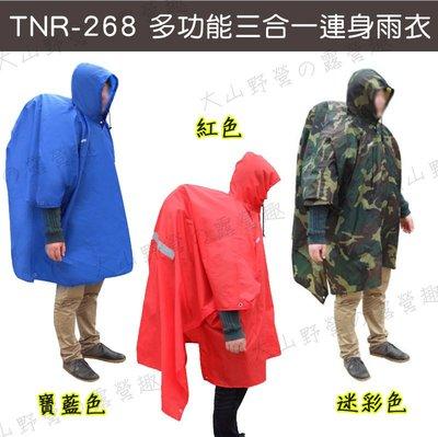 【大山野營】TNR-268 多功能三合一連身雨衣 斗篷雨衣 全開式雨衣 小飛俠雨衣 天幕 防水地布 登山 釣魚