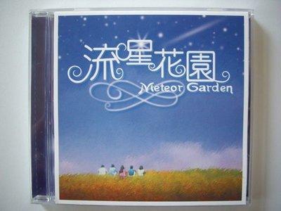 流星花園 電視原聲帶 科藝百代【二手CD】