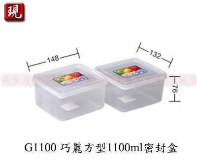 【現貨商】(滿千免運/非偏遠/山區{1件內})G1100 巧麗方型1100ml密封盒(1入)/食物零食蔬果保鮮盒