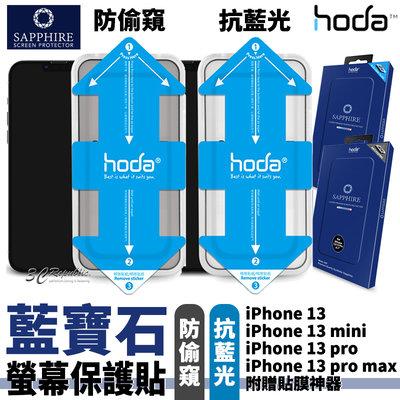 Hoda 抗藍光 防窺 滿版 藍寶石 螢幕保護貼 玻璃貼 贈貼膜神器 iPhone 13 mini Pro max
