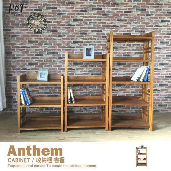 品歐家具【B052-71】書櫃 櫥櫃 收納櫃 柚木實木 復刻風格(中款)。預購商品