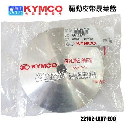 YC騎士生活_KYMCO光陽原廠 風葉 前普利 風葉盤 NIKITA K-XCT SHADOW 驅動皮帶扇葉盤 LEA7