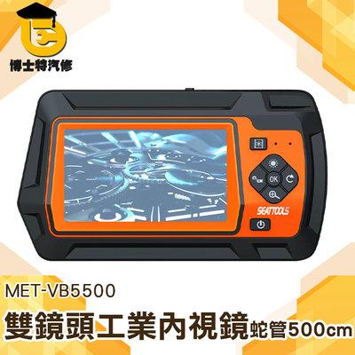 博士特汽修 4.3吋大屏多功能內窺鏡 5米內視鏡200萬像素工業內窺鏡 1080p高清窺視鏡帶螢幕 VB5500硬線管道防水內視鏡