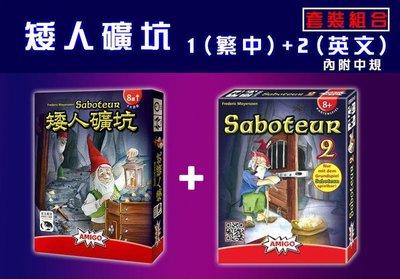 【陽光桌遊】矮人礦坑1+2 Saboteur 繁體中文版/英文版付中規 正版桌遊 滿千免運