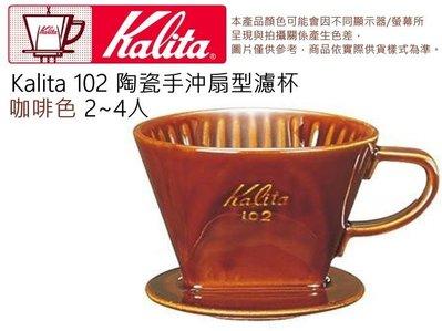 【咖啡大哥大】 現貨 Kalita 102 咖啡色 陶瓷扇形濾杯 濾器 手沖咖啡 日本製 三孔濾杯 Kalita102