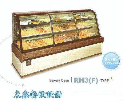 ~~東鑫餐飲設備~~RH3(F)大型彎玻璃蛋糕展示櫃 / 長型蛋糕冷藏展示櫥 / 營業用蛋糕冷藏展示櫃
