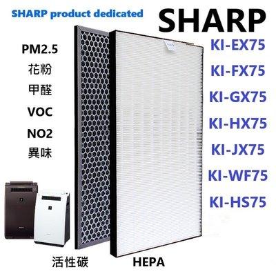 SHARP 夏普 KI-EX75 KI-FX75 KI-GX75 KI-HX75 KI-JX75 空氣清淨機 濾網