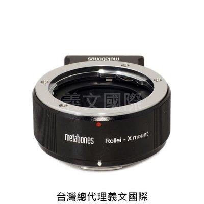 Metabones專賣店:Rollei QBM-Xmount(Fuji_Fujifilm_富士_羅萊_X-H1_X-T3_X-Pro3_轉接環)