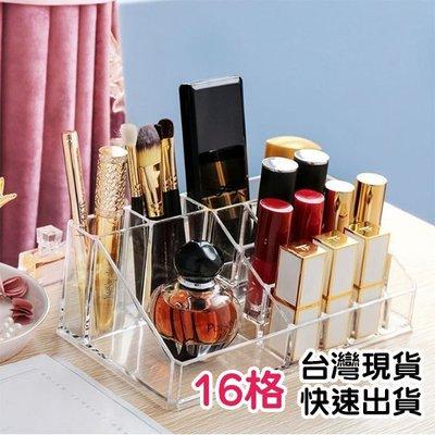 收納盒 壓克力飾品化妝收納盒 16格  戒指 項鍊 梳妝台 指甲油 衛浴 桌面 口紅 ~BSF015~收納女王