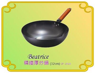 Beatrice 碧翠絲 SP-1810 精鐵厚(炒鍋)~有現貨