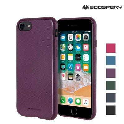 iPhone 8 iPhone 7 GOOSPERY MERCURY Style Lux 奢華紋 耐磨耐用保護軟套 手機軟殼1614A