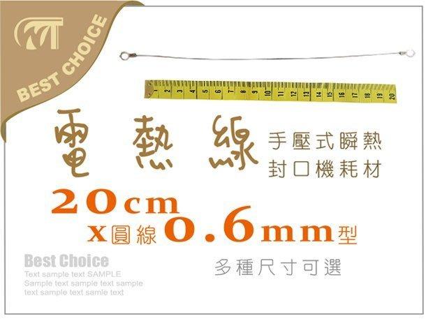 (另享88折方案)---含稅【耗材-電熱線-圓線 or 扁線 】封口機20cm用 台灣製造外銷日本.歐美之高品質