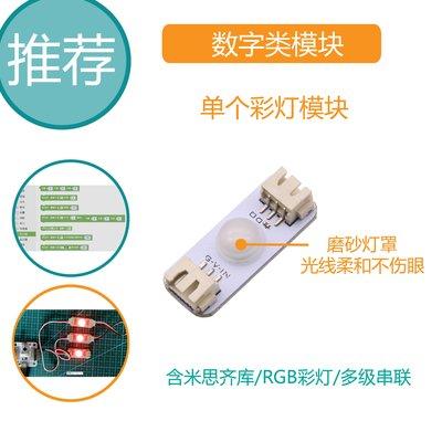 [Ruilongmaker]單個彩燈模塊 彩色led可多個串聯燈光秀DIY
