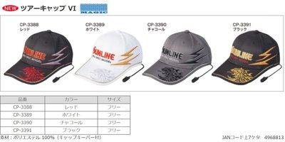 五豐釣具-SUNLINE 2019最新款帥氣獅子釣魚帽CP-3388特價1100元
