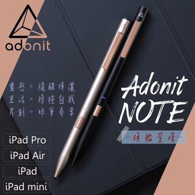 現貨【Adonit 】Note iPad / iPad pro 旗艦觸控筆王-公司貨原廠保固