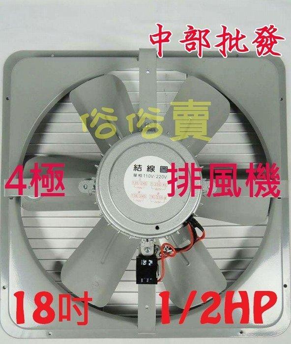 電扇批發 18吋 1/2HP 工業排風機 吸排 通風機 抽風機 壁扇 電風扇 工業用排風扇 散熱扇 排風機 (台灣製造)