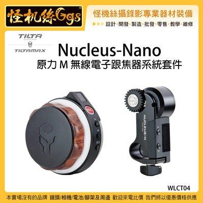 怪機絲 6期含稅 Tilta 鐵頭 Nucleus Nano 原力 M 系列 無線電子跟焦器系統套件 穩定器 提籠 追焦