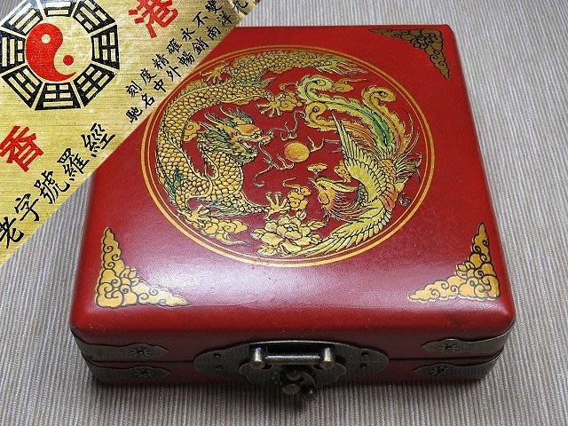 【 金王記拍寶網 】V101 香港老字號羅經 附盒 一個 罕見 稀少~