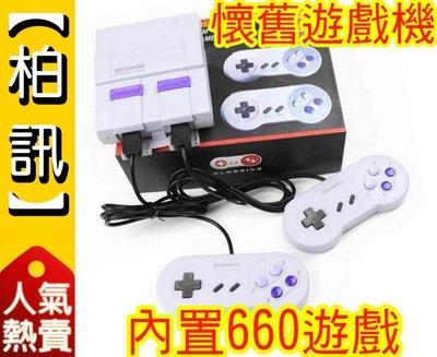 【迷你回歸!】 任天堂 SNES MINI SFC 660款遊戲 NTCS制 迷你 超任 迷你遊戲機 紅白機 NES