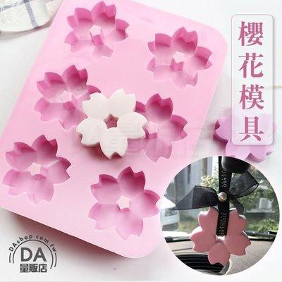 冰塊模具 造型模具 製冰盒 櫻花 製冰格 冰塊 矽膠製冰盒 造型冰塊 冰格 矽膠模具 手工皂 顏色隨機