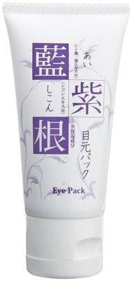 Bz Store 現貨 當天出貨 日本 藍紫根 眼膜 30G